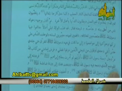 Ahl-E-Bait TV Arabic