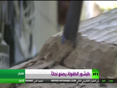 RT Arabic HD