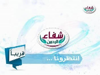 Shifa El Rahman TV
